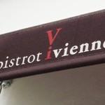 bistrot「Vivienne」で 帆立貝のフリットふくよかなその身の甘さ