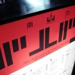 ノンジャンル居酒屋「東京バルバリ」で 無化調ラMAPパーティ