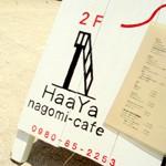 nagomi-cafe「HaaYa」でなごみの塔を眺める紅芋アイスパフェ