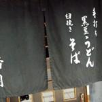 うどんそば「香月」で 月桂樹浮かぶ黒豆うどんのハーブカレー