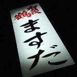 おばんざい「先斗町ますだ」で 鯖きずし鴨ロース床ぶし白ずいき