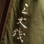 石臼挽蕎麦「三文銭」で ひやかけ夜半に目覚める出汁涼味