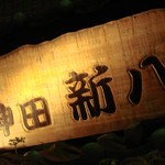 酒亭「神田 新八」本店で 神亀真穂人純米活性にごり酔っ払い