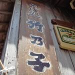 そば処「竹乃子」で 啜る三枚肉そば南の島の風雅