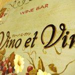 ワイン&琉球イタリアン「Vino et Vin」で ミミガーのブルーチーズ