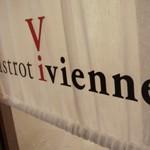bistrot「Vivienne」で 肩の凝らない正統なビストロ料理たち