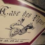 ビストロ「Cave des Vignes」で トマトのプリンとカシュー豚
