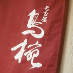 名古屋「鳥椀」で 究極の鶏椀丼木桶の滋味名古屋コーチン