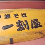 中華そば「一刻屋」で 美味健食中華そば玉葱スープの甘み風味