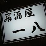 居酒屋「一八」で すいとんで〆る裏道民家のカウンターの寛ぎ