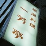 華風料理「一芳亭」で ふわりしっとり玉子包みのしゅうまい
