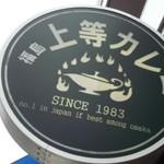 上等カレー「福島 上等カレー」で 甘さに始まるとんかつカレー