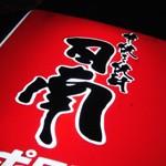 肉料理居酒屋「日南」で 無菌豚生ベーコン牛タン串焼ハンバーグ