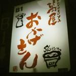 旬菜と地酒「萬屋 おかげさん」で 日本人に生まれてよかったー
