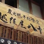 炭火焼干物食堂「越後屋八十吉」で 豪快食材の豪快炙り焼き
