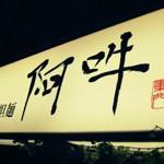 四川担担麺「阿吽」で 担担麺基本形すぐさま飛ぶ連想は小洞天