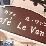 カフェ「Cafe Le Vent」で ナポリタンにアラビアータ秋風はすぐ
