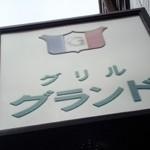 洋食「グリル グランド」で 特製オムライス絶妙なるデミグラス