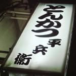 上野とんかつ「平兵衛」で とんかつ定食四角い断面の深遠