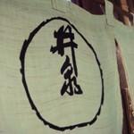 とんかつ「井泉 本店」で 和食としてのとんかつメンチとお年頃