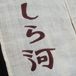 うなぎ和食「しら河」で ひつまぶし焼き目の香ばしさと4膳目