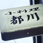 小料理「都川」で 懐かしさの会話と釣り鮎塩焼き鹿の背ロース