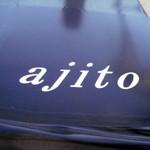 つけ麺「ajito」で ajitoのつけ麺専用Ζ型装備やっぱりやるなぁ