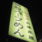 花椒麺専門店「大連米線」で 花椒痺れる大連米線イケるナポ風