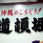 沖縄のごちそう「道頓堀」で いか墨汁と中味イリチーの朝ごはん