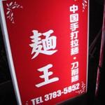 手打拉麺・刀削麺「麺王」で 担々麺ならぬ担担丼スープと一緒に