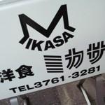 洋食「ミカサ」で カキフライ軽やかな揚げ音軽やかな仕立て