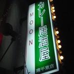 カレー居酒屋「MOON」で なかなかにソソる風景カレーチャーハン