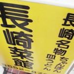 長崎の味「長崎菜館」で 野菜ましまし長崎ちゃんぽん皿うどん