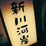 居酒屋「新川河岸」で厚岸の焼き牡蠣食べ放題時季到来一身に