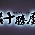 鉄板ダイニング「銀座 十勝屋」で こめかみ豚丼牛とろ丼