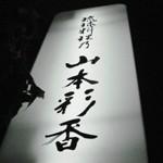 琉球料理乃「山本彩香」で 琉球料理の本懐あんまーの心意気
