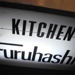 キッチン「ふるはし」で 素朴なる憎らしさマグロバター焼き
