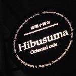 南翔小籠包「Hibusuma」で台湾啤酒小籠包海南鶏飯辣椒麺