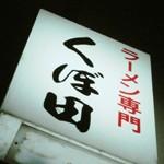 ラーメン専門「くぼ田」で 味玉あっさりから湧き上がる深い旨味