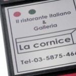 Il ristorante italiano「La cornice」で 好きな人の生パスタ