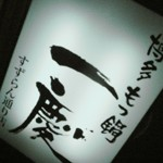博多もつ鍋「一慶」すずらん通り店で するっとニラヤマもつ鍋