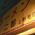 ラーメン「二郎」上野毛店で オトナの二郎少なめ小フリフリカレー