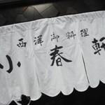 西洋御料理「小春軒」で かきフライにかきバタヤキ春さんの面影