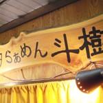 博多らぁめん「斗樹」で 限定鶏がら潮風とちゃぁしゅう自家製麺