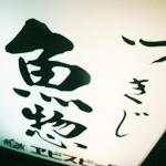 つきじ「魚惣」で しみじみかき天ぷらエキスどぅわっと牡蠣味噌鍋