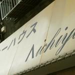 カレーハウス「Aichiya」で カキフライのっけのオカアチャンカレー