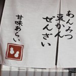 甘味「あらい」で 和風パフェ大納言に宇治抹茶グラスの中の物語