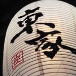 炭火串焼「東家」で煮込みレバてき炭火焼き板塀囲う昭和の景色