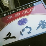 ショップ・カフェ「銀座 文明堂」で 改装前ハヤシライス風味と旨味