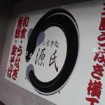 お食事処「源氏」で 三島のうなぎ伏流水の活性と釜飯の軽やかさ